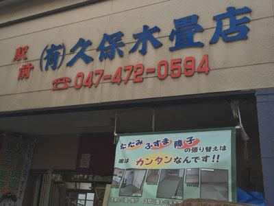 駅前久保木畳店