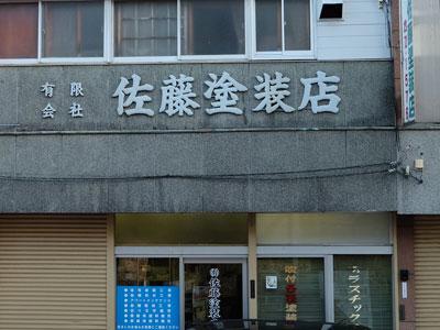 有限会社佐藤塗装店