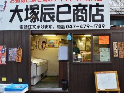 大塚辰巳商店