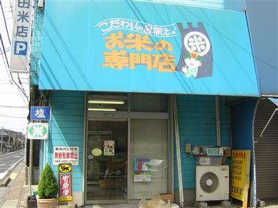 広田米店 (有)廣田岩松商店