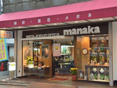 マナカ時計店