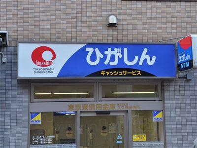 東京東信用金庫 大久保出張所(ATM)