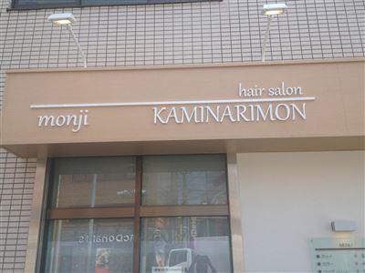 monji kaminarimon(ビューティーショップ雷門)