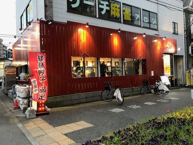 桂林餃子満足 京成大久保店