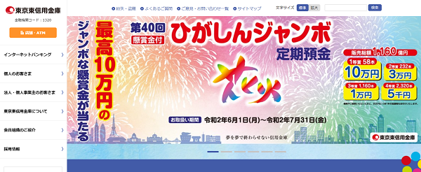 東京東信用金庫HP
